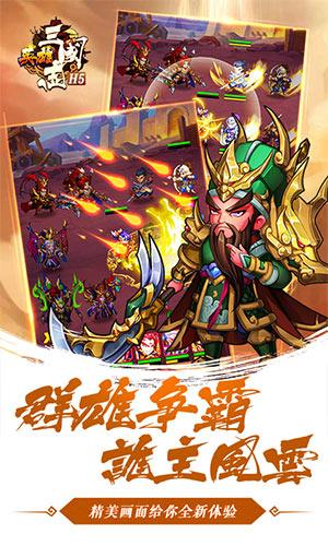 英雄三国志游戏截图