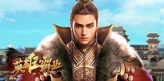 《英雄霸业》170 大汉龙城 15:00火爆开启!