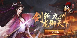 斩龙之修仙外传10月11日合服公告