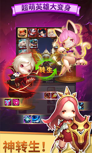魔灵军团游戏截图