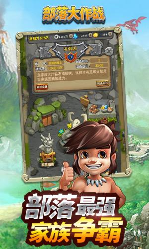 部落大作战游戏截图