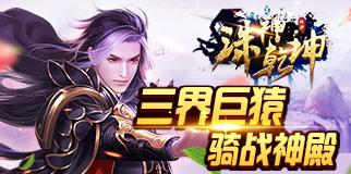 诛神乾坤1月18日新增符文系统等新玩法