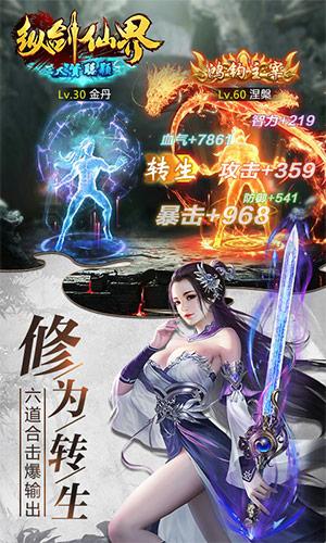 纵剑仙界游戏截图