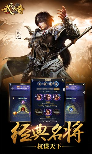 武圣传奇OL游戏截图