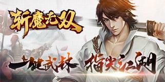 斩魔无双3月22日开启灵宝主题特惠极速升战力