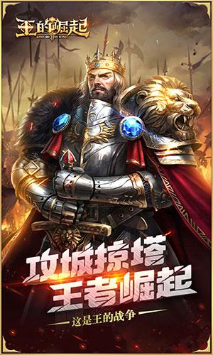 王的崛起游戏截图