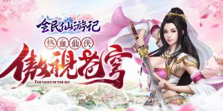 全民仙游记3月27日全服更新多项玩法来袭
