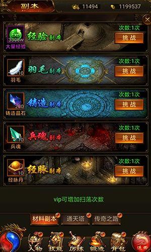 屠龙圣域游戏截图
