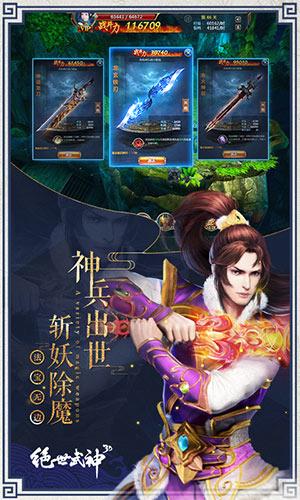 绝世武神游戏截图
