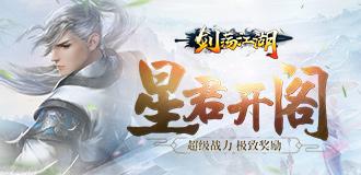 剑荡江湖6月15日-17日父亲节活动