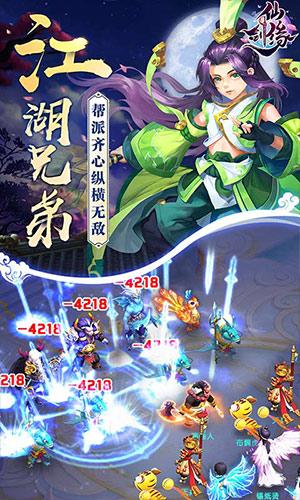 仙剑缘游戏截图