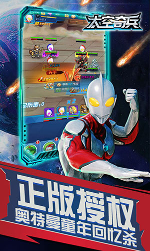 太空奇兵游戏截图