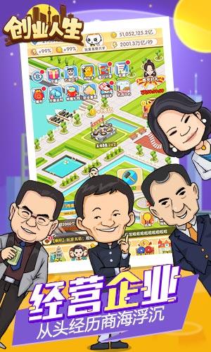 创业人生游戏截图