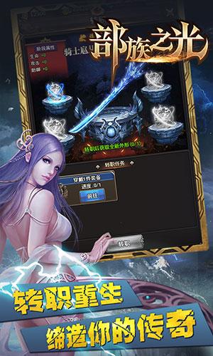 部族之光游戏截图