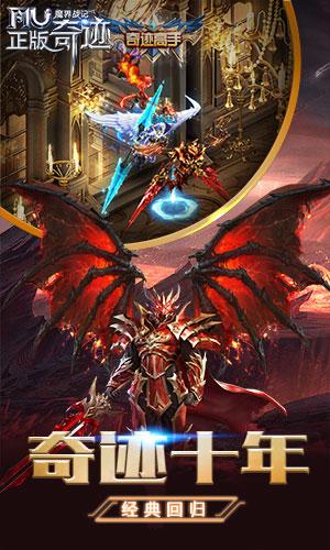 魔界战记H5游戏截图