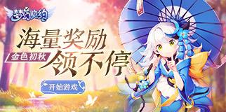 梦幻契约十一国庆节活动
