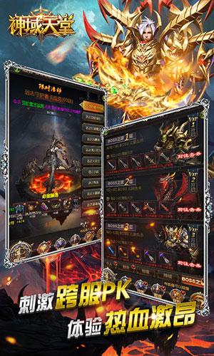 神域天堂游戏截图