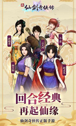影剑之幻(新仙剑奇侠传H5)游戏截图