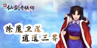 新仙剑奇侠传H5暖冬夏云活动11月13日来袭