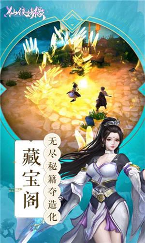 仙侠情缘(剑诀天下)游戏截图
