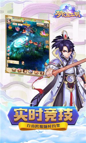 梦幻江湖游戏截图