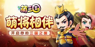 萌三国2020春节特别活动来袭