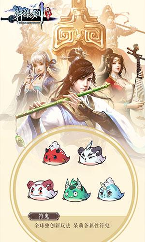 轩辕剑群侠录游戏截图