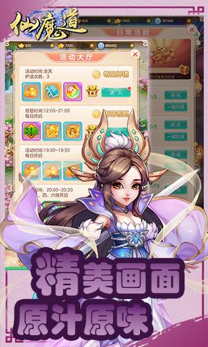 仙魔道游戏截图