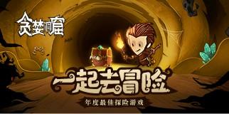 《贪婪洞窟》83服 10:00火爆开启!