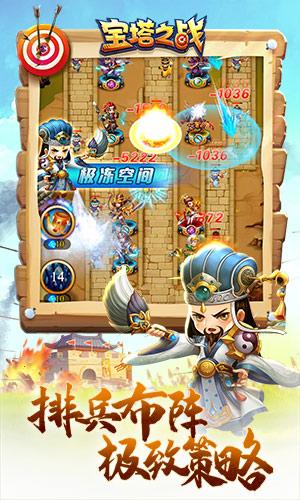宝塔之战游戏截图