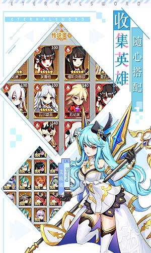 永恒幻剑游戏截图