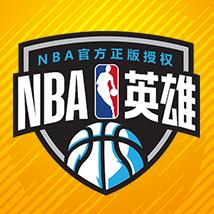 美职篮(NBA)英雄