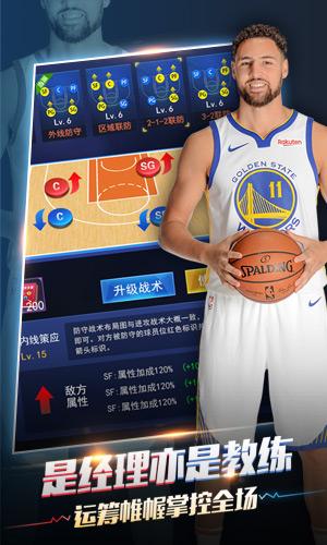 王者NBA游戏截图