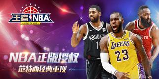 《王者NBA》公测57区 00:10火爆开启!
