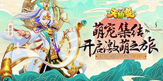 天仙变6月24日版本更新通知