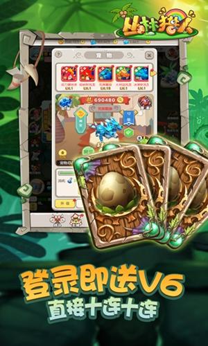 丛林猎人游戏截图