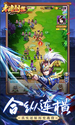 龙魂创世游戏截图