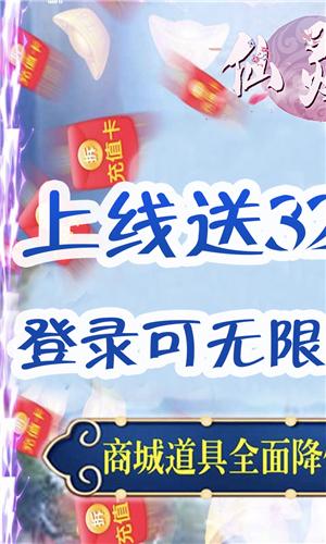 仙灵剑游戏截图