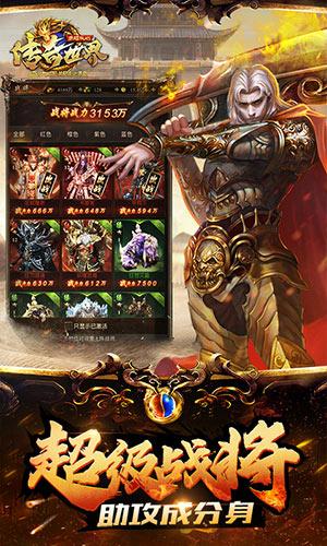 传奇世界H5游戏截图