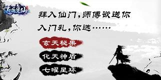 逍遥觅仙1月22日版本更新公告