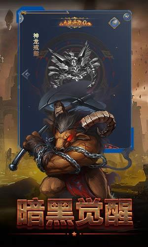 魔神纪元游戏截图