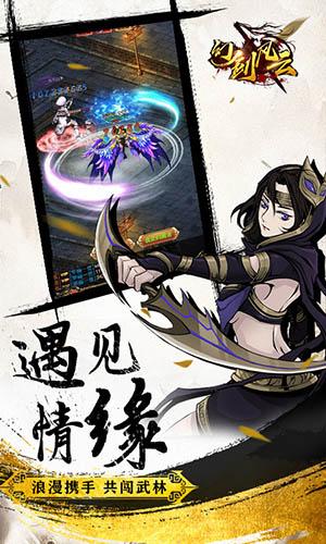 幻剑风云游戏截图