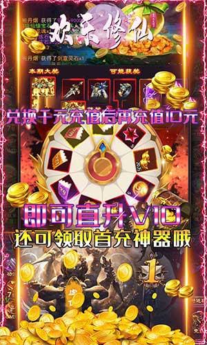 欢乐修仙-送千元充游戏截图