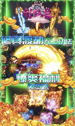 剑仙缘GM万抽版游戏截图