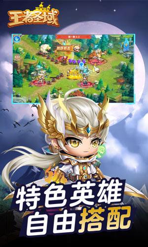 王者圣域游戏截图