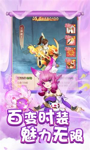 幻灵修仙传游戏截图