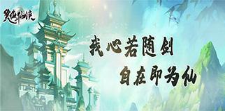 《笑傲仙侠》乱星海29区 12:00火爆开启!