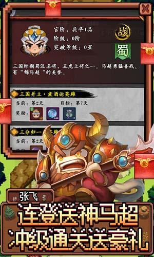 魂斗三国游戏截图