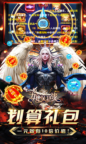 女神保卫战游戏截图