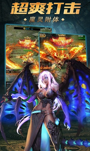 魔域传说游戏截图